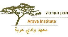 Arava-Institute-logo